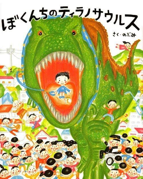 絵本「ぼくんちのティラノサウルス」の表紙