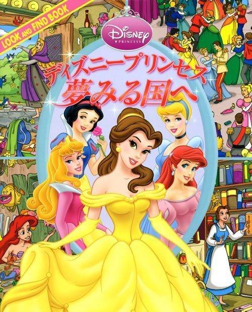 絵本「ディズニープリンセス 夢みる国へ」の表紙