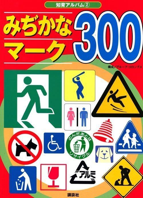 絵本「みぢかなマーク300」の表紙