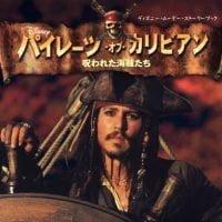 絵本「パイレーツ・オブ・カリビアン 呪われた海賊たち」の表紙
