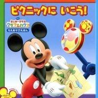絵本「ミッキーマウスクラブハウス ちえあそびえほん ピクニックに いこう!」の表紙