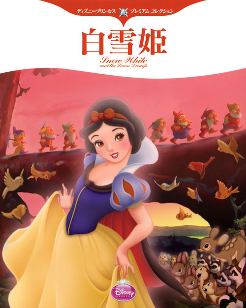 絵本「ディズニープリンセス プレミアム コレクション 白雪姫」の表紙