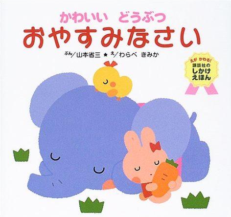 絵本「かわいい どうぶつ おやすみなさい」の表紙