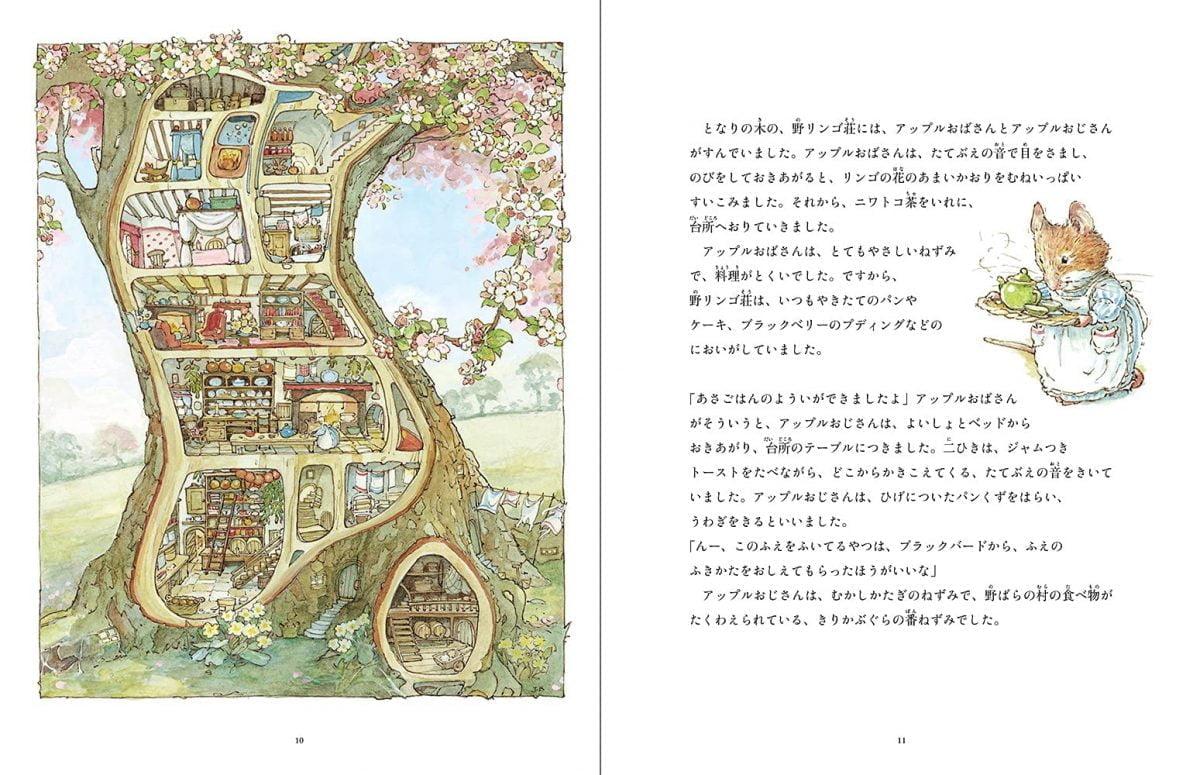 絵本「野ばらの村のピクニック」の一コマ2