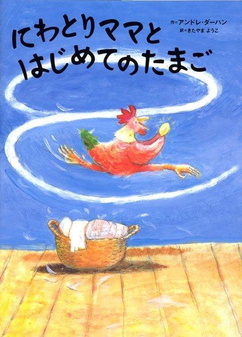 絵本「にわとりママと はじめての たまご」の表紙