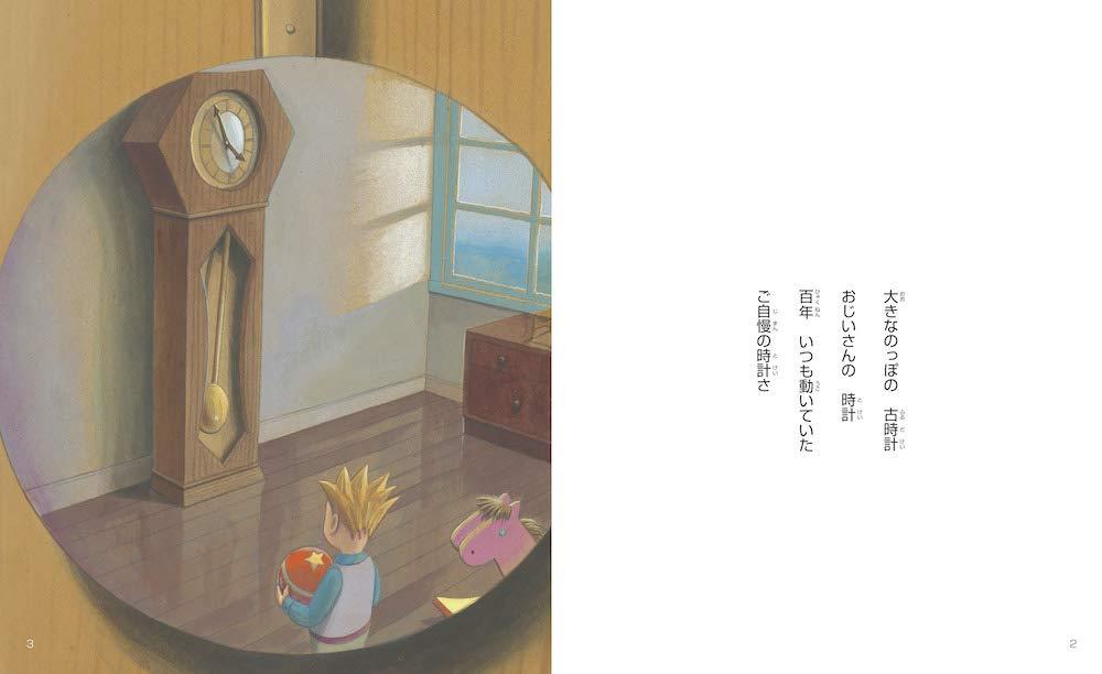 絵本「大きな古時計」の一コマ