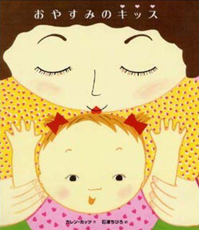 絵本「おやすみのキッス」の表紙