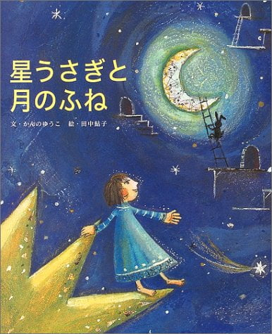 絵本「星うさぎと月のふね」の表紙