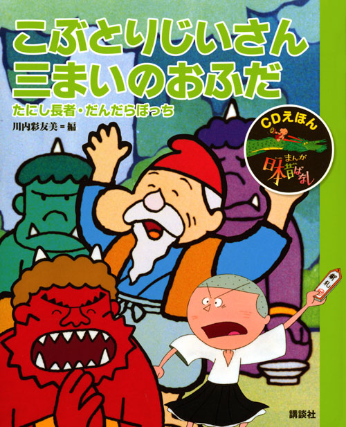 絵本「CDえほん まんが日本昔ばなし(8)こぶとりじいさん・三まいのおふだ」の表紙