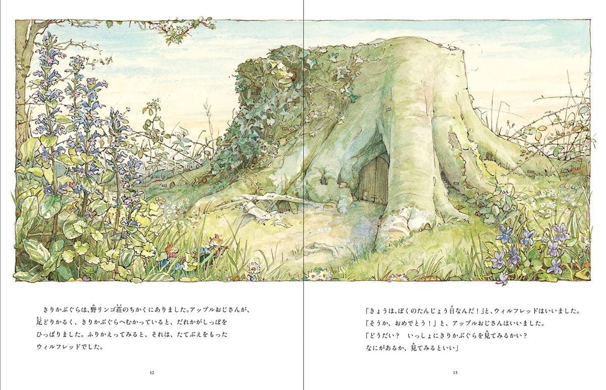 絵本「野ばらの村のピクニック」の一コマ3