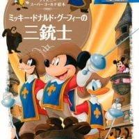 絵本「ディズニースーパーゴールド絵本 ミッキー・ドナルド・グーフィーの三銃士」の表紙