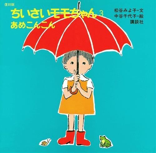 絵本「ちいさいモモちゃん(3) あめこんこん」の表紙