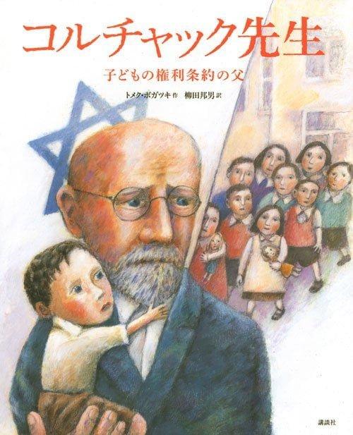絵本「コルチャック先生 子どもの権利条約の父」の表紙