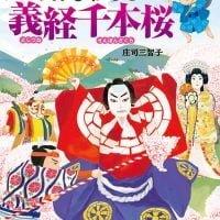 絵本「かぶきわらしの義経千本桜」の表紙