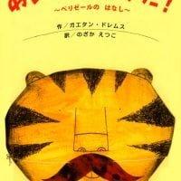 絵本「あいつは トラだ! ~ベリゼールの はなし~」の表紙