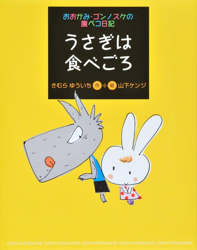 絵本「おおかみ・ゴンノスケの腹ペコ日記(7)うさぎは食べごろ」の表紙