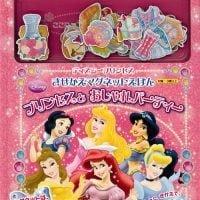 絵本「ディズニープリンセス きせかえマグネットえほん プリンセスと おしゃれパーティー」の表紙