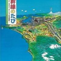 絵本「新幹線のたび ~はやぶさ・のぞみ・さくらで日本縦断~」の表紙