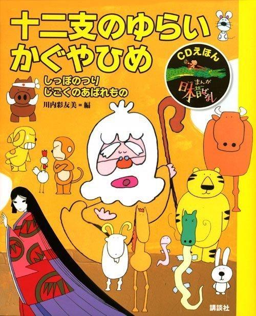 絵本「CDえほん まんが日本昔ばなし(2) 十二支のゆらい・かぐやひめ」の表紙