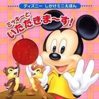 絵本「ミッキーと いただきま~す!」の表紙