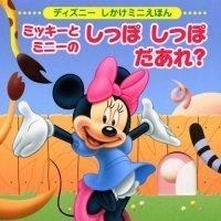 絵本「ミッキーと ミニーの しっぽ しっぽ だあれ?」の表紙