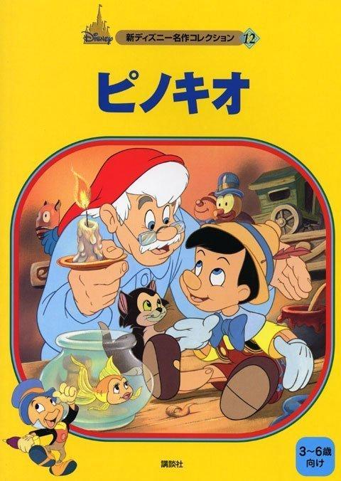 絵本「ピノキオ」の表紙
