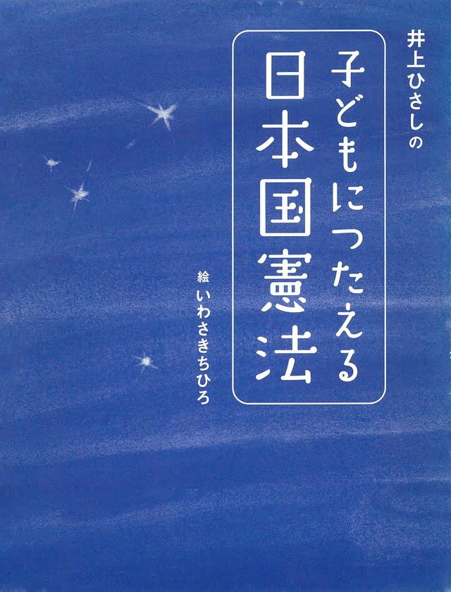 絵本「井上ひさしの 子どもにつたえる日本国憲法」の表紙