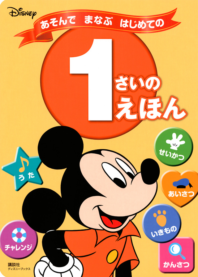 絵本「ディズニー あそんで まなぶ はじめての 1さいの えほん(ディズニーブックス)」の表紙