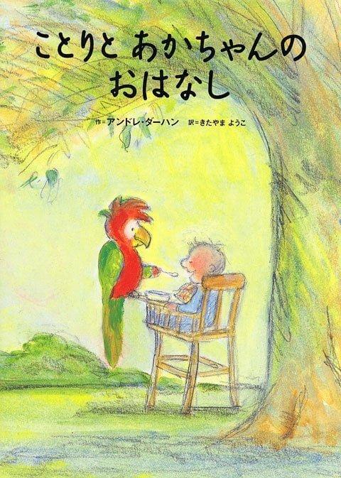 絵本「ことりと あかちゃんの おはなし」の表紙