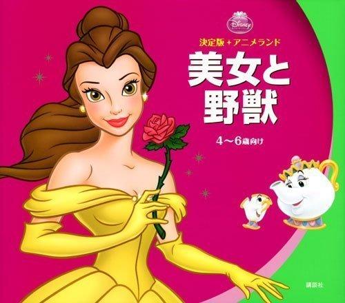絵本「決定版アニメランド 美女と野獣」の表紙