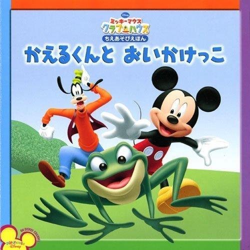 絵本「ミッキーマウスクラブハウス ちえあそびえほん かえるくんと おいかけっこ」の表紙