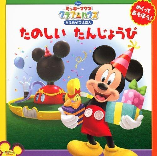 絵本「ミッキーマウスクラブハウス ちえあそびえほん たのしい たんじょうび」の表紙