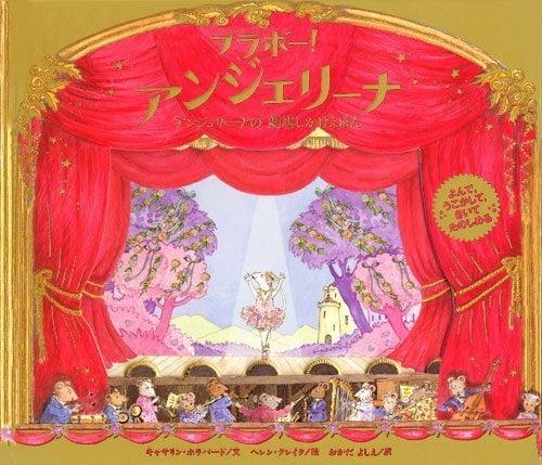 絵本「アンジェリーナの 劇場しかけえほん ブラボー! アンジェリーナ」の表紙