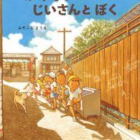 絵本「かみなりじいさんと ぼく」の表紙