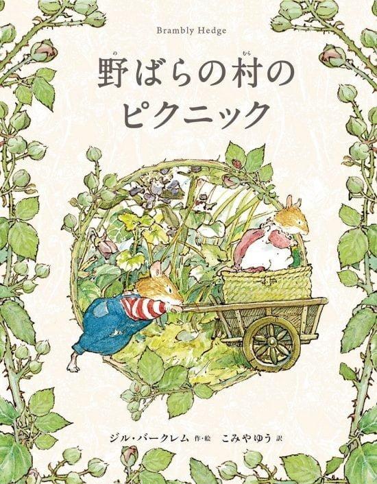 絵本「野ばらの村のピクニック」の表紙
