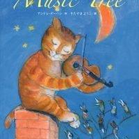 絵本「ミュージック・ツリー」の表紙