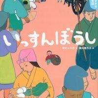 絵本「よみきかせ日本昔話 いっすんぼうし」の表紙