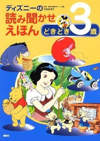 絵本「ディズニーの読み聞かせえほん どきどき3歳」の表紙