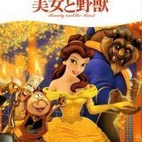 絵本「ディズニープリンセス プレミアム コレクション 美女と野獣」の表紙