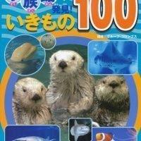絵本「水族館で発見! いきもの100」の表紙