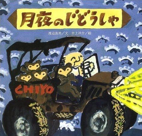 絵本「月夜のじどうしゃ」の表紙