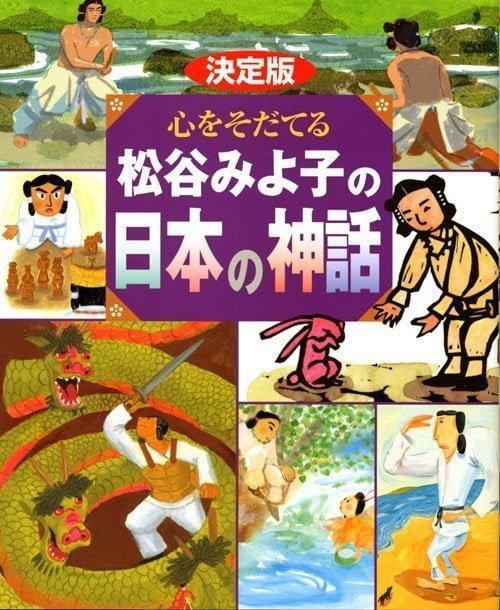 絵本「決定版 心をそだてる 松谷みよ子の日本の神話」の表紙