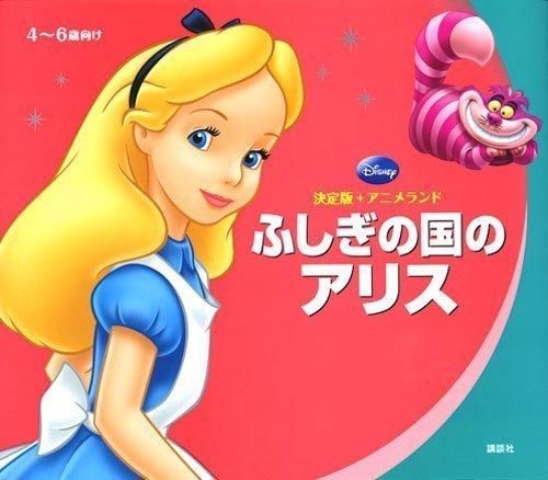 絵本「決定版アニメランド ふしぎの国のアリス」の表紙