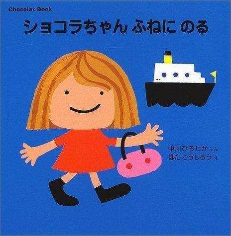 絵本「Chocolat Book(1) ショコラちゃん ふねに のる」の表紙