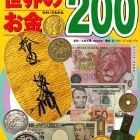 絵本「世界のお金200」の表紙