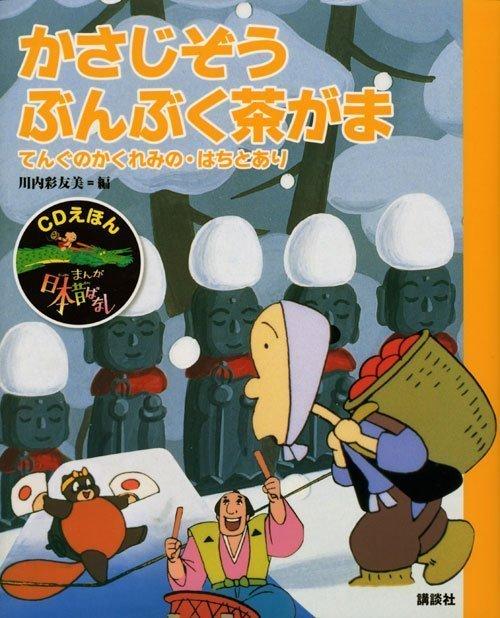 絵本「CDえほん まんが日本昔ばなし(5) かさじぞう・ぶんぶく茶がま」の表紙