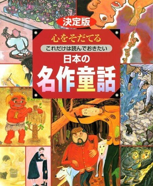 絵本「決定版 心をそだてる これだけは読んでおきたい 日本の名作童話」の表紙