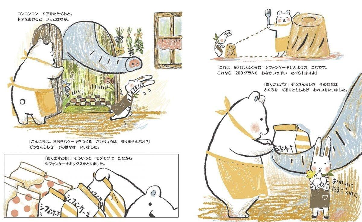 絵本「モグモグのおかしやさん」の一コマ