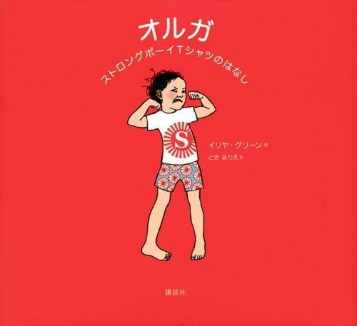 絵本「オルガ ストロングボーイTシャツのはなし」の表紙