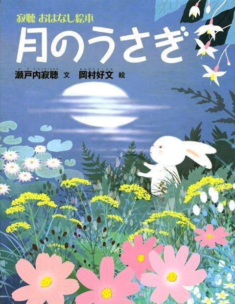 絵本「月のうさぎ」の表紙